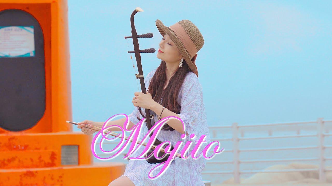 周杰倫(Jay chou) - Mojito ❤️ 주걸륜 - 모히또 얼후 커버ㅣ二胡 swing 改編版 | Erhu Cover by LUYIFEI | chinese violin