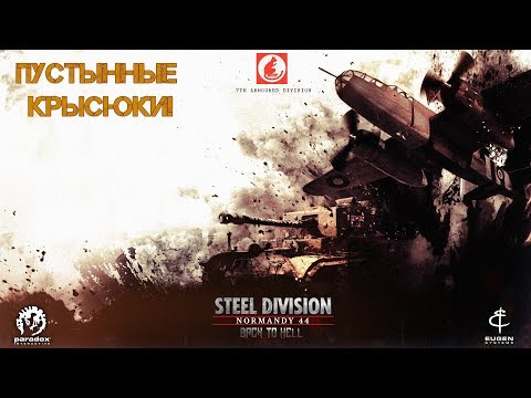"""Steel Division Normandy 44 DLC """"Back to Hell""""  7th armored """"Desert Rats"""""""