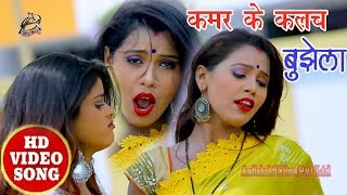 Super Hit SOng कमर के कलच बुझेला Vinod Yadav Parosh Wali Bhauji Bhojpuri Songs 2018