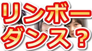 【上坂すみれ・ラジオ】「リンボーダンスできない~」【五十嵐裕美】