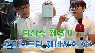 [능그능그 리뷰] 탄산수 제조기 소다스트림 제네시스 V…