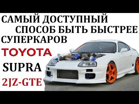 Toyota Supra/Тойота Супра.САМЫЙ