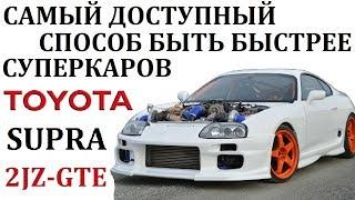Toyota Supra/Тойота Супра.САМЫЙ ДОСТУПНЫЙ СПОСОБ БЫТЬ БЫСТРЕЕ СУПЕРКАРОВ.