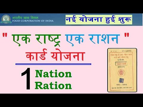 One nation one ration card scheme,जानें- क्‍या है वन नेशन-वन राशन कार्ड योजना