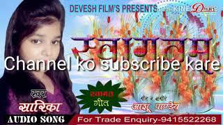 स्वागत गीत - swagat geet - sarika - सारिका -2019 - Hindi song