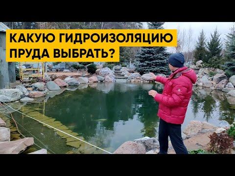 ГИДРОИЗОЛЯЦИЯ ПРУДА | Разбор 5 видов гидроизоляции водоемов