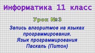 Информатика 11 класс (Урок№3 - Запись алгоритмов на языках программирования. Язык Паскаль (Питон)