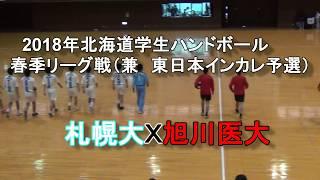 【ハンドボール】北海道学生ハンドボール春季リーグ 札幌大 X 旭川医大