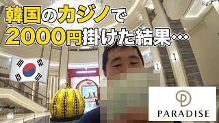 韓国の仁川空港から無料シャトルで行けるパラダイスシティ・カジノに行ってみた