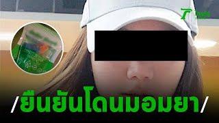 นศ.สาว ยืนยันโดนดารา มอมยา | 18-11-62 | ข่าวเย็นไทยรัฐ