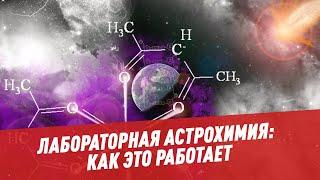 Лабораторная астрохимия: как это работает - Наука