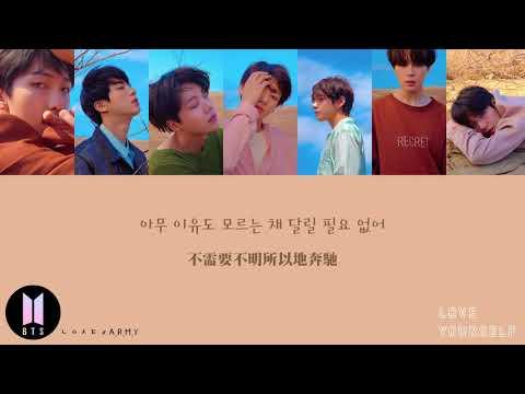 【韓繁中字】BTS (방탄소년단) - 樂園 (낙원/ Paradise)