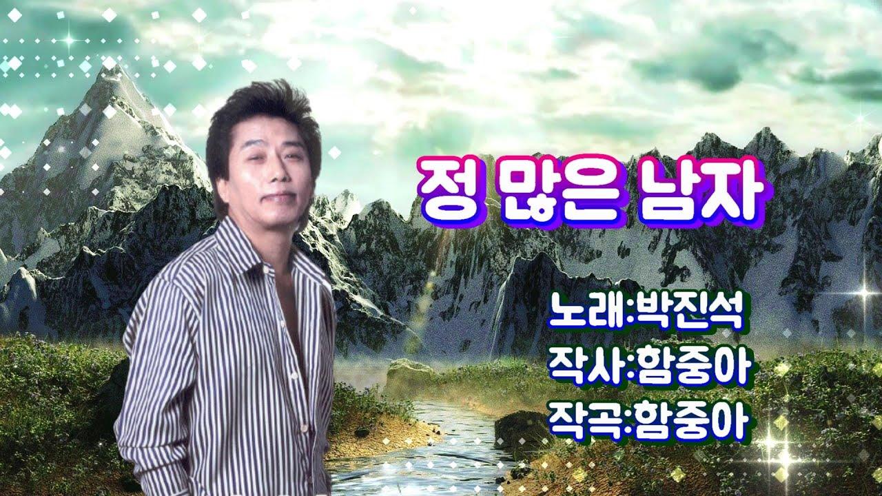 박진석-정 많은 남자[가사자막]