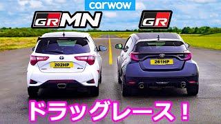 【ドラッグレース!】トヨタ GRヤリス vs トヨタ ヤリスGRMN