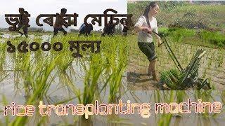 rice-transplanting-machine