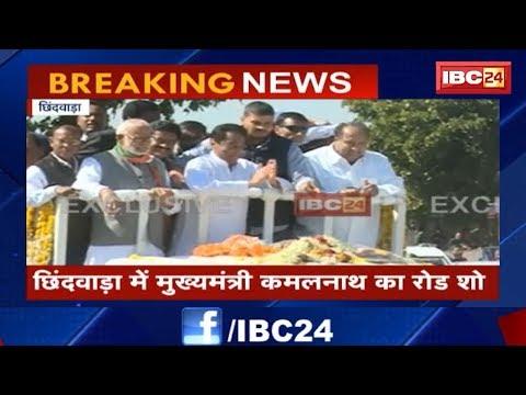 CM Kamal Nath Road Show at Chhindwara: छिंदवाड़ा में मुख्यमंत्री कमलनाथ का रोड शो
