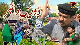 Doreen Da Tabar | Akram Nizami | TP Comedy