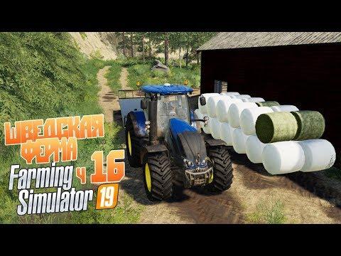 Швед приезжает Финал - ч16 Farming Simulator 19