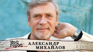 Александр Михайлов. Мой герой @Центральное Телевидение