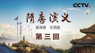 《名段欣赏》 20190818 名家书场 评书《隋唐演义》(第三回)| CCTV戏曲
