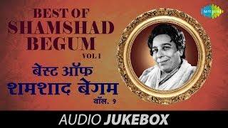 Best Of Shamshad Begum - Evergreen Bollywood Songs - Audio Jukebox - Vol 1