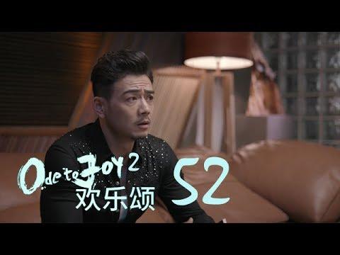 歡樂頌2 | Ode to Joy II 52【未刪減版】(劉濤、楊紫、蔣欣、王子文、喬欣等主演)