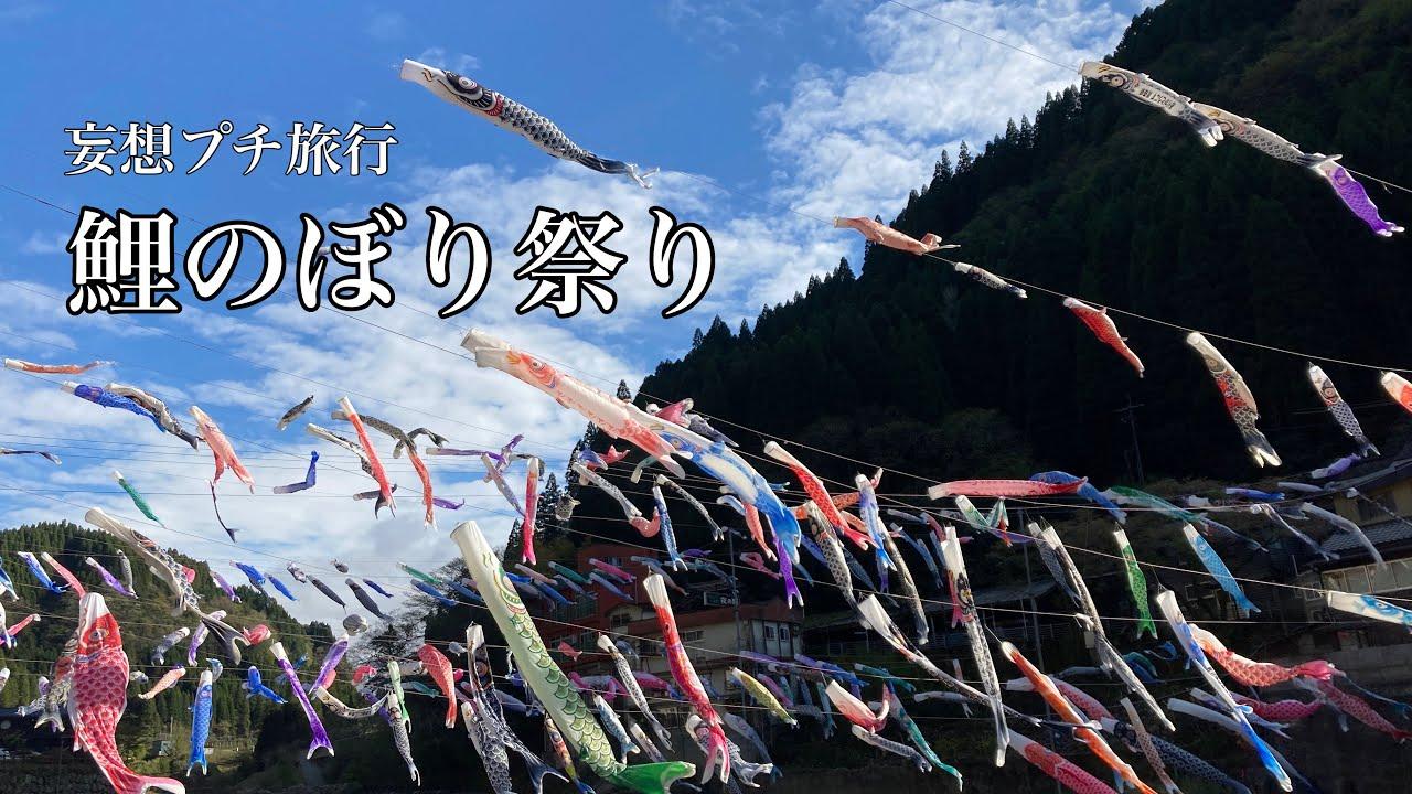 杖立温泉【鯉のぼり祭り】