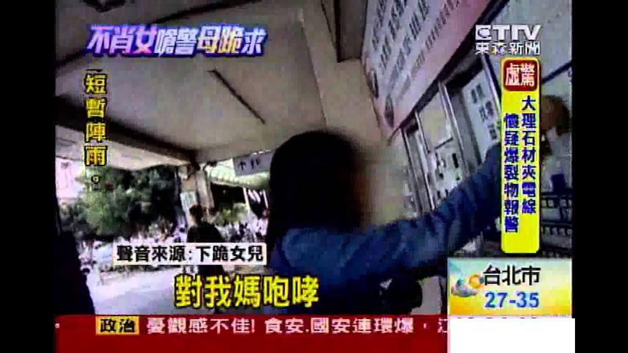 [東森新聞]違停嗆警累母下跪 女現聲:被逼的 - YouTube