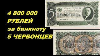 ШОК! 4800000 РУБЛЕЙ ЗА 5 ЧЕРВОНЦЕВ! найди деньги СССР и стань богатым! Бонистика самое интересное!