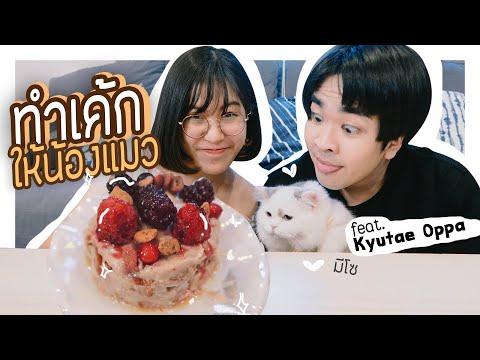ทำเค้กให้น้องแมว มีโซ! Ft.Kyutae Oppa | VIPS Station