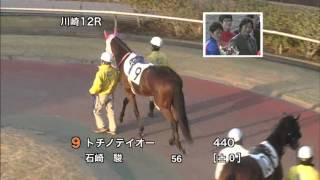 20130228 川崎競馬 戸崎圭太騎手を送る会