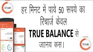 True balance free recharge for daily 1000Rs (only for android mobiles)
