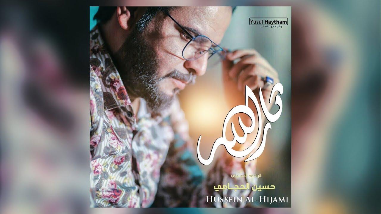 حسين الحجامي - ثار الله - (حصريا) -2021 | Hussein Al-Hijami - thar allah
