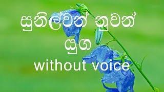 Sunilwan Nuwan Yuga Karaoke (without voice) සුනිල්වන් නුවන් යුග