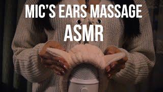 АСМР Делаем массаж и чешем твои ушки ASMR Mic s ears massage