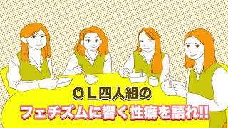 OL4人組 フェチズムに響く性癖を語れ!
