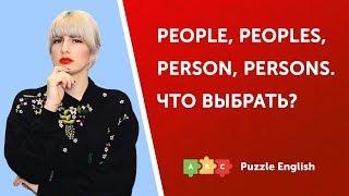People, Peoples, Person, Persons. Что выбрать?