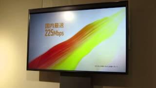 2015年2月25日にドコモ丸の内ラウンジで開催されたPREMIUM 4Gお披露目会...