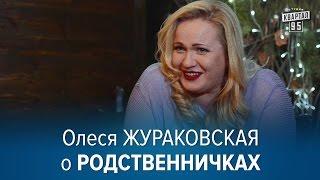 После просмотра люди должны стать добрее - Олеся Жураковская о новом сериале Родственнички.