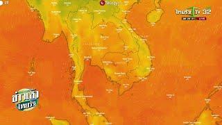 รู้ก่อนร้อนหนาว | 18-11-62 | ข่าวเช้าไทยรัฐ