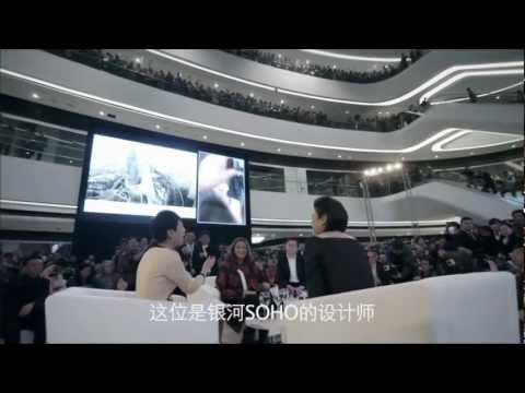 Grand opening of Galaxy SOHO in Beijing - Zaha Hadid --- [HD]