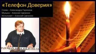'Телефон Доверия' Слова А. Гарянина, Музыка и исполнение А. Савченко