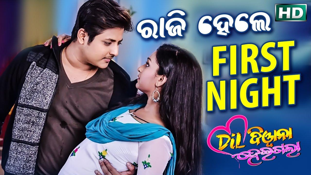 Download BEST MOVIE SCENE -DIL DEEWANA HEIGALA -Raji Hele First Night || Babusan & Sheetal | Sidharth TV