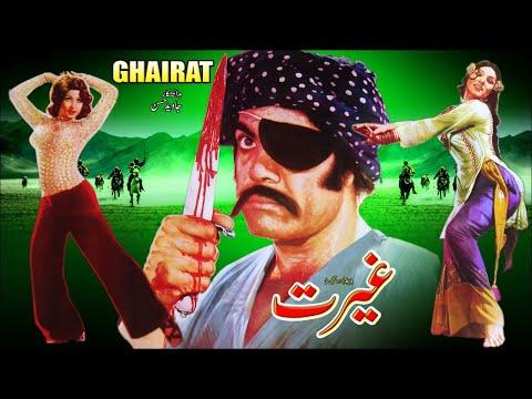 GHAIRAT  (1976) - SULTAN RAHI, ALIYA, NAJMA - OFFICIAL FULL MOVIE