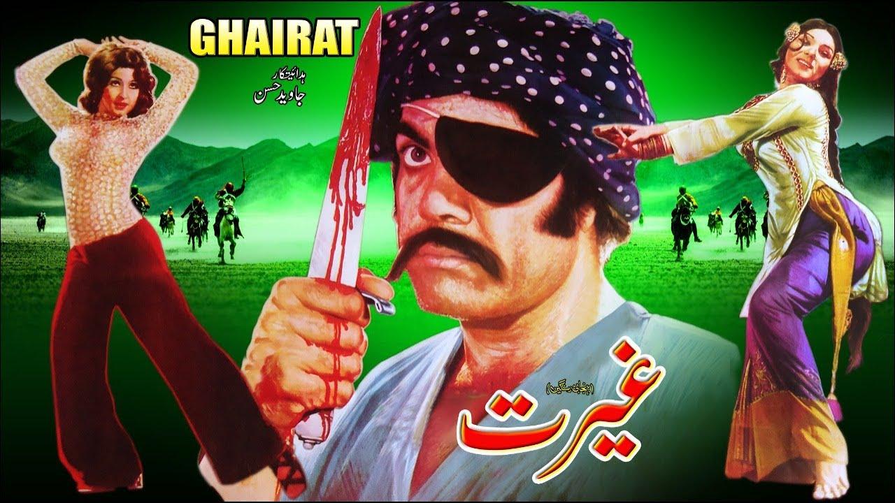 Download GHAIRAT  (1976) - SULTAN RAHI, ALIYA, NAJMA - OFFICIAL FULL MOVIE