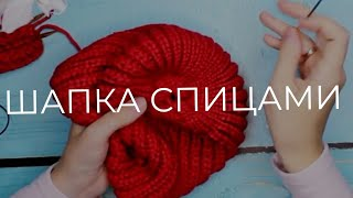Шапка БИНИ спицами 📣 Cashsilk ° ТРЕНД / Шапка резинкой/ Вязание Knit Mom