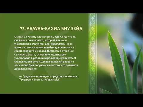 73. Асар от Абдуль-Вахида бну Зейда || Абу Яхья Крымский