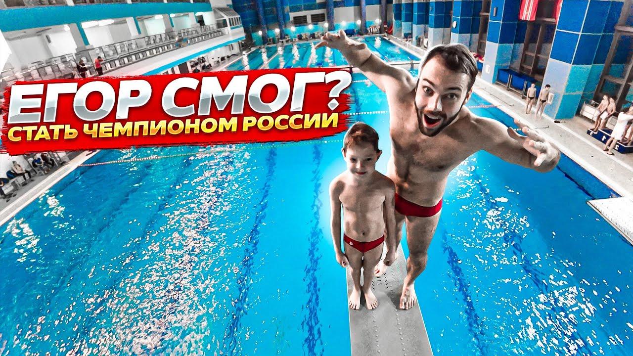 ЕГОР СМОГ? | Стать чемпионом России по прыжкам в воду
