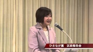 2015年3月15日に渋谷区本町区民館で行われました.