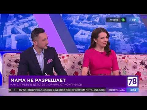 """""""Полезное утро"""" о комплексах из детства"""